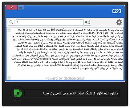 دانلود لغت نامه کرمانجی
