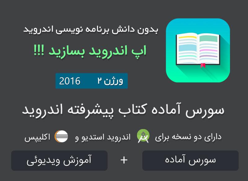 سورس کتاب اندروید + آموزش تصویری ساخت app بدون برنامه نویسی