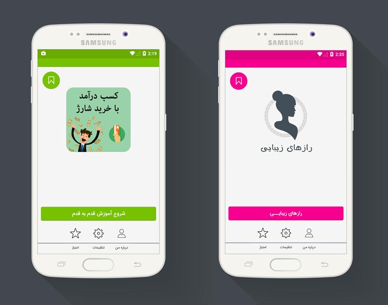 سورس کتاب اندروید + آموزش تصویری ساخت app بدون برنامه نویسیبرای دیدن تصویر بزرگتر کلیک کنید: نام: preview2.png تعداد دیدن: 4806