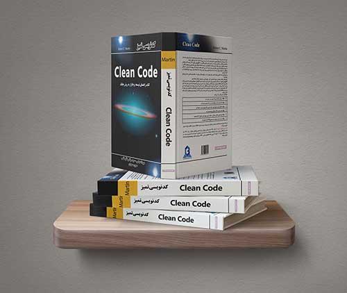 Name:  clean-code6-500400.jpg Views: 28 Size:  33.4 کیلوبایت