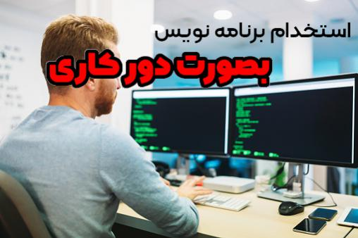 استخدام برنامه نویس بصورت دوره کاری - دوره ی آموزش پروژه محور لاراول